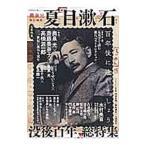 夏目漱石 百年後に逢いましょう   河出書房新社 奥泉光