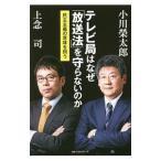 テレビ局はなぜ「放送法」を守らないのか/小川栄太郎
