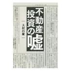 不動産投資の嘘/大村昌慶