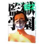 監獄学園 22/平本アキラ