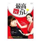 最高の元カレ DVD−BOX1