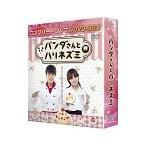 パンダさんとハリネズミ コンプリート・シンプルDVD-BOX