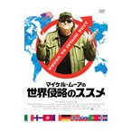DVD/マイケル・ムーアの世界侵略のススメ
