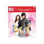 シンイ−信義− DVD−BOX1