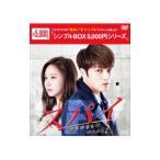 スパイ〜愛を守るもの〜 DVD−BOX2