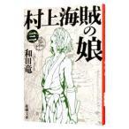 村上海賊の娘 3/和田竜