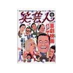 笑芸人 Vol.12 2003 秋号 /高田文夫【責任編集】