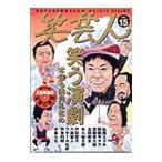 笑芸人 Vol.15 2004 秋号 /高田文夫【責任編集】