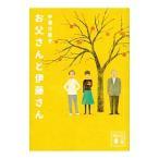 「お父さんと伊藤さん/中沢日菜子」の画像