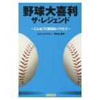 野球大喜利ザ・レジェンド /カネシゲタカシ