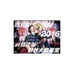 吉田山田祭り2016 at 日比谷野外大音楽堂