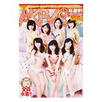 AKB48総選挙!水着サプライズ発表2015/集英社