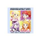 スマホアプリ「アイカツ!フォトonステージ!!」スプリットシングル〜フォトカツ!EP01