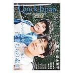 QJ クイック・ジャパン Vol.115 小栗旬 鈴木亮平 /太田出版