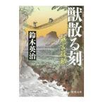 獣散る刻(とき)/鈴木英治