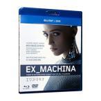 【Blu-ray】エクス・マキナ ブルーレイ+DVDセット