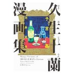 久生十蘭漫画集 予言・姦 /河井克夫