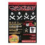 バンド・スコア マキシマムザホルモン ベスト版 3/ドレミ楽譜出版社