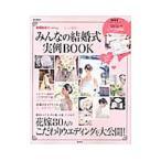Yahoo!ネットオフ ヤフー店もっと素敵に!みんなの結婚式実例BOOK /宝島社