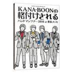 DVD/KANA−BOON MOVIE 04/KANA−BOONの格付けされるバンドマンツアー 2016 at 幕張メッセ
