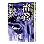 流鴬(吉原裏同心シリーズ25) /佐伯泰英