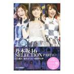 乃木坂46 SELECTION PART1/アイドル研究会(鹿砦社内)