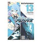 蒼き鋼のアルペジオ 13巻  ヤングキングコミックス