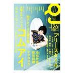 クイック・ジャパン vol.126 水曜日のカンパネ ラコムアイ/太田出版