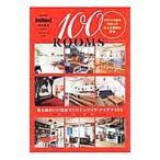 Yahoo!ネットオフ ヤフー店100 ROOMS スタイルのある100人の大人の素敵な部屋 /宝島社