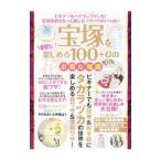 Yahoo!ネットオフ ヤフー店宝塚を劇的に楽しめる100+αのお得な知識/三才ブックス