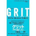 GRIT /Kaplan ThalerLinda