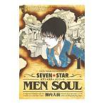 セブン☆スター men soul 1/柳内大樹