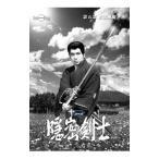 隠密剣士第5部 忍法風摩一族 HDリマスター版DVDメモリアルセット 宣弘社75周年記念