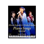 【Blu−ray】岩崎宏美 with 国府弘子 Piano Songs Special