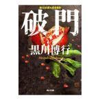 破門 (疫病神シリーズ5) /黒川博行