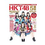 HKT48 5周年Special/日経BP社