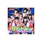 エラバレシ/バスケットクィーン DVD付盤