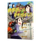 ネットオフ ヤフー店で買える「映像研には手を出すな! 1/大童澄瞳」の画像です。価格は390円になります。