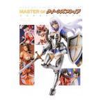 ショッピングクイーンズブレイド MASTER OFクイーンズブレイドEXCELLENT!! vol.2 /ホビージャパン