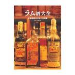 ラム酒大全/日本ラム協会