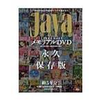 ショッピングメモリアルDVD ジャバワールド メモリアルDVD 永久保存版 2001年12月号〜2007年2月号(最終号)までを一挙収録/アイ・ディー・ジー・ジャパン