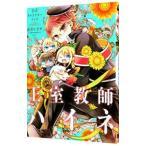 王室教師ハイネ 公式キャラクターブック /赤井ヒガサ