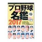 プロ野球カラー名鑑 2017 2017/ベースボール・マガジン社