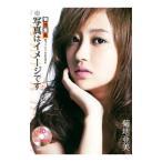 菊地亜美オフィシャルBOOK ※写真はイメージです DVD付き初回限定版 /菊地亜美