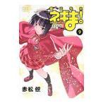 魔法先生ネギま! 【新装版】 9/赤松健