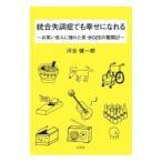統合失調症でも幸せになれる−お笑い芸人に憧れた茶・Bozeの奮闘記 −/河合健一郎