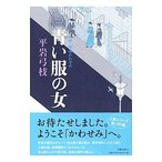 青い服の女(新・御宿かわせみ7)/平岩弓枝