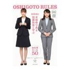 AKB48の木崎ゆりあ&加藤玲奈と学ぶお仕事ルール