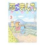 忍ペンまん丸 しんそー版 3/いがらしみきお
