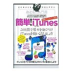 おとなの入門書簡単!iTunes iPhoneやiPadがもっともっと楽しくなる!/standards